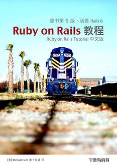 Ruby on Rails 教程(原书第 6 版)